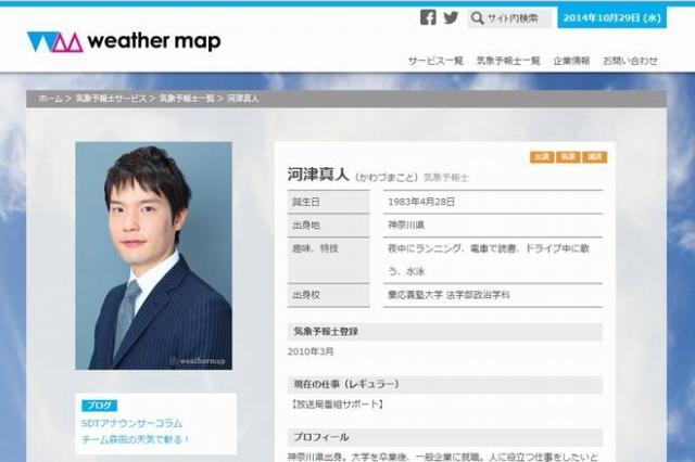 河津真人さんのプロフィール=ウェザーマップのホームページより