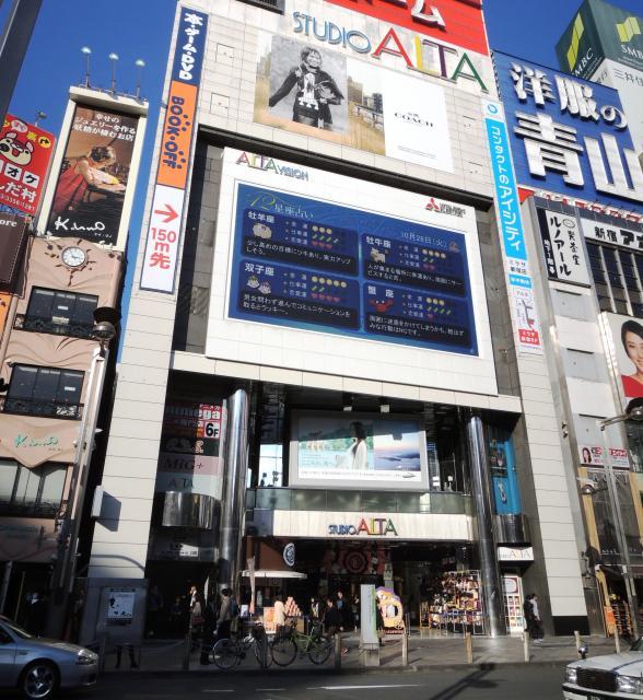 新宿東口にあるスタジオアルタ