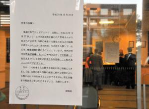 リベリアから羽田空港に到着したカナダ国籍の男性が入院している国立国際医療研究センター。入り口には「心配が及ばない」と説明した紙が張られていた=2014年10月28日、東京都新宿区、仙波理撮影
