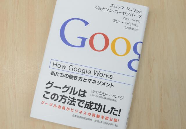 シュミット氏の共著「How Google Works ―私たちの働き方とマネジメント」(日本経済新聞出版社)