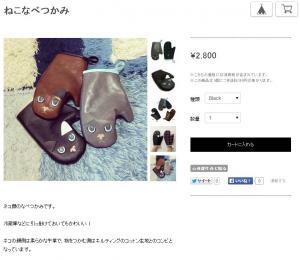 レザーファッションブランドANAM(エイナム)の商品説明ページ
