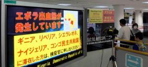 福岡空港国際線ターミナルでは、シエラレオネなどの滞在者に申し出を呼びかけている=2014年10月23日、福岡市、木村司撮影