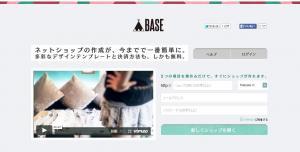 BASEのトップページ。簡単さをアピール