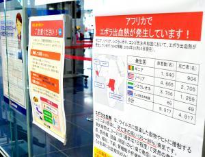 エボラ出血熱への注意を呼び掛けるポスター=2014年10月28日、愛知県常滑市の中部空港旅客ターミナルビル