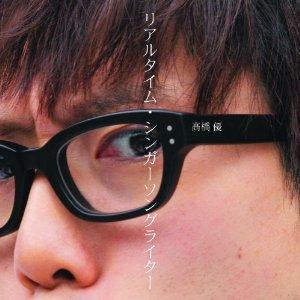 高橋優「リアルタイム・シンガーソングライター」