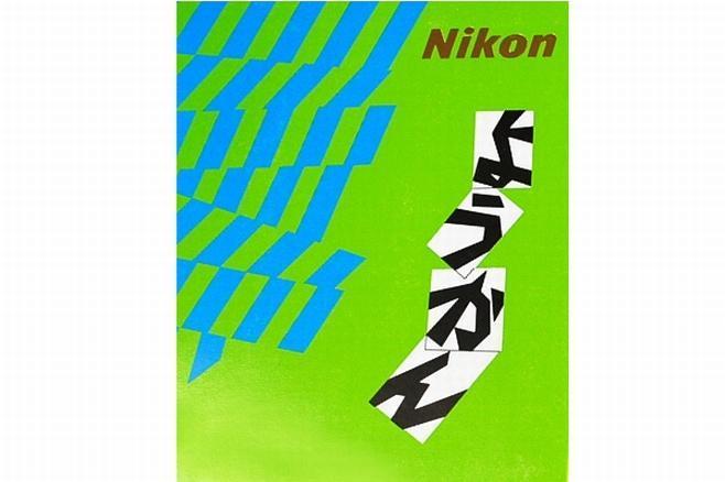Nikonようかん=Nikon提供