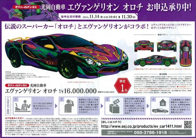 「エヴァ オロチ」のスペック説明。1千万円超のクルマのカタログとしては史上最薄か