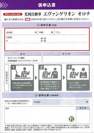 1600万円のオロチの仮申込書。恵方巻の予約注文みたいなライト感覚