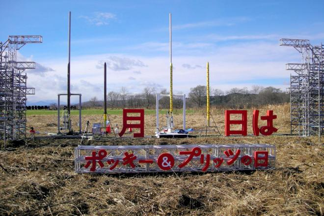 記念日を祝して設置されたポッキーロケット=2013年11月、北海道