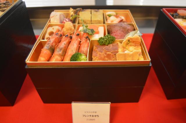 公開された「ぎゅうぎゅうおせち」。「ふれんちおせち」の価格は21000円
