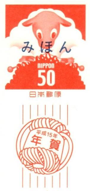 2003年年賀はがきの、編み物をしているヒツジ(当時の見本はがきから)