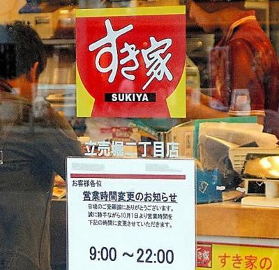 営業時間の変更を伝える紙が貼られた、すき家の店舗=大阪市西区