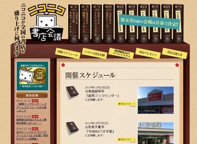 ニコニコ書店会議は第1回が鳥取県米子市で開かれ、二回目以降に北海道留萌市、山形県天童市などが続く