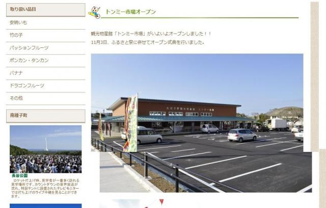 観光物産館「トンミー市場」の紹介ページ