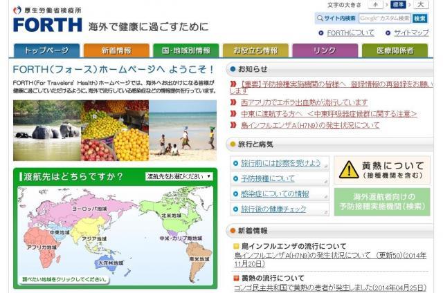海外で流行している感染症などの情報提供をする厚生労働省検疫所「FORTH」のトップページ