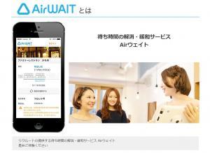 リクルートライフスタイルが発表した「Airウェイト」。無料で待ち時間の解消・緩和ができるのが売り