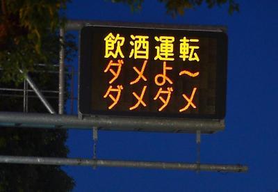 流行語を取り入れた、熊本県警の交通標語=2014年9月22日
