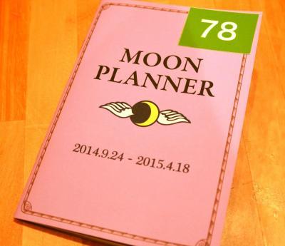 「MOON PLANNER」(MOON PLANNER)