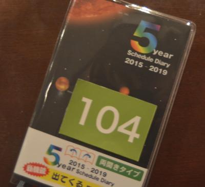 「5年手帳」(不二精機)