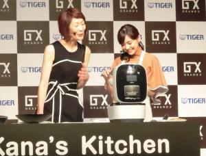 タイガー魔法瓶の新ブランド「グラン エックス」の炊飯器を試す女優の倉科カナさん(右)と料理研究家の浜内千波さん=東京都目黒区