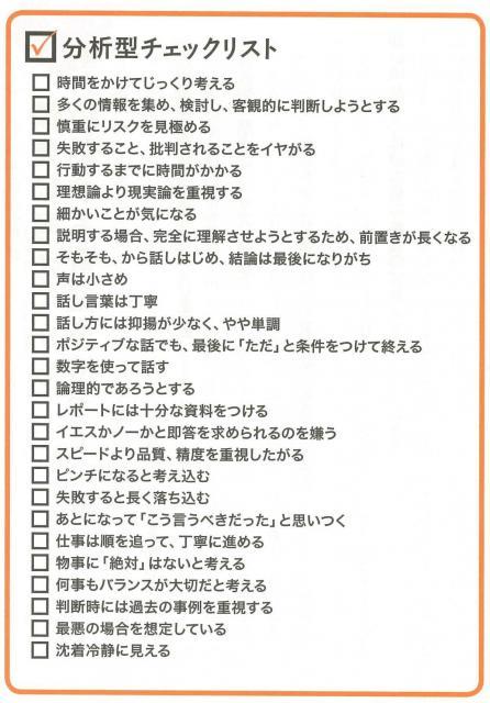 分析型チェックリスト。10個以上当てはまる人は要注意