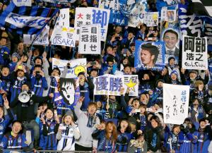 ガンバ大阪が優勝し、喜ぶサポーター=2014年12月6日、林敏行撮影