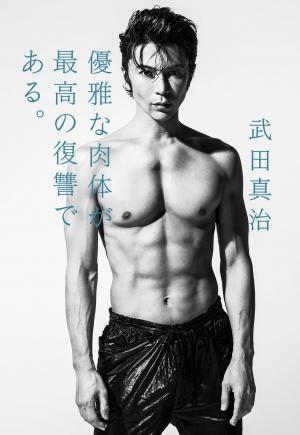 「優雅な肉体が最高の復讐である。」武田真治著、幻冬舎