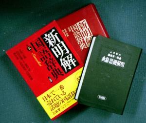『新明解国語辞典』(三省堂)の第5版(左)と『明解国語辞典』1943年刊