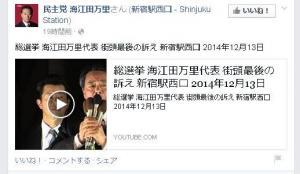 海江田代表の「最後の訴え」の投稿。文面は安倍首相に比べると、素っ気なさが目立つ