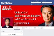 海江田代表のフェイスブック。苦手なSNSを使ってみたものの首相との差は埋められず…