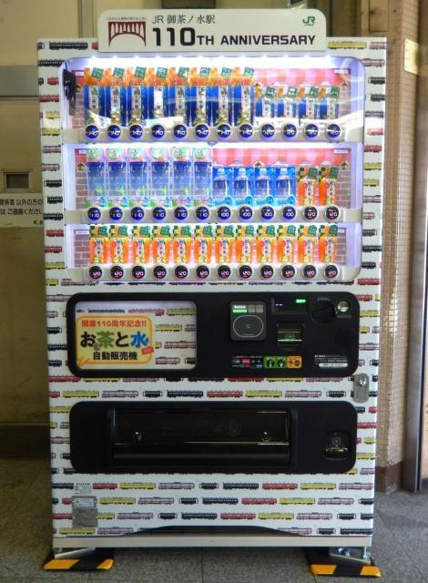 お茶と水だけの御茶ノ水駅の自販機=JR東日本東京支社提供