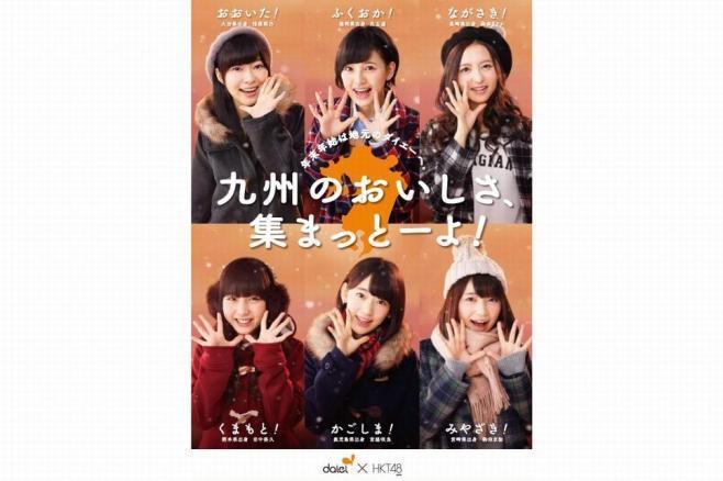 ダイエー×HKT48のポスター。福岡、長崎、熊本、大分、宮崎、鹿児島…何かが足りない?