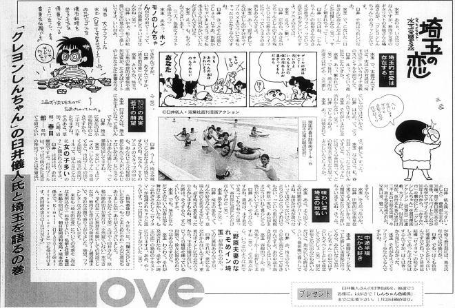 臼井儀人さんとの対談が載った1994年12月22日の朝日新聞埼玉版紙面。大きくデザインされた「L」の字が目を引く