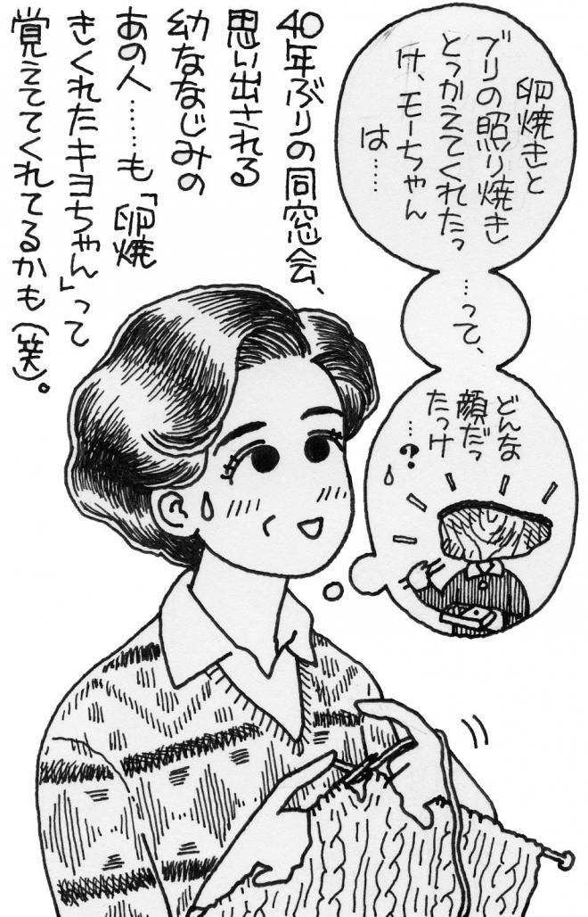 「埼玉の恋」連載初回のイラスト。鼻を描かないのが水玉流。編み物をする手の描写がこまやか
