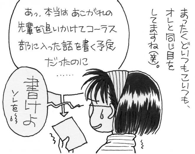 1994年10月1日の「埼玉の恋」。「オタク自慢」に終始し肝心の恋愛話がない投稿が少なくなかったことにツッコミを入れる水玉螢之丞さん