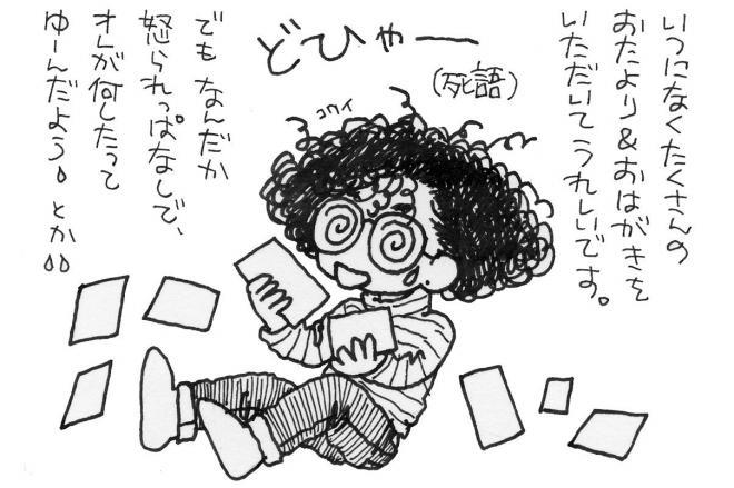 1993年10月1日の「埼玉の恋」に登場したぐるぐる眼鏡にもじゃもじゃヘアの水玉螢之丞さんの自画像。県民性について語ったら「埼玉を甘く見るな」というお叱りの投書が多数届いたエピソードをイラストに