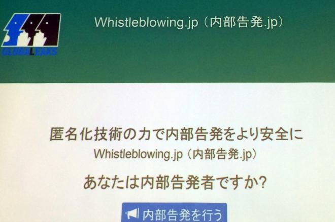 2月にもオープンする内部告発支援サイト「Whistleblowing.jp(仮称)」=プレゼンテーション資料から。古田大輔撮影