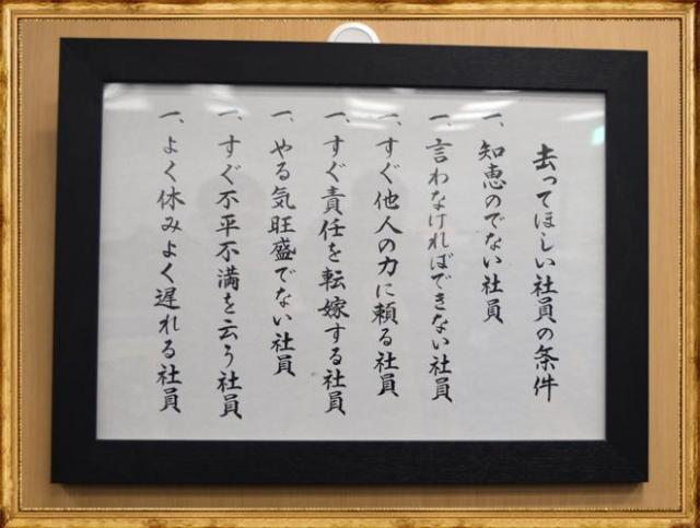 ドワンゴ社内に飾られている「去ってほしい社員の条件」
