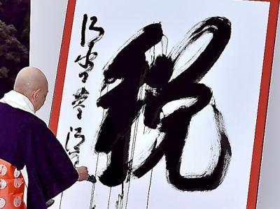 「今年の漢字」は「税」――。日本漢字能力検定協会が12日、全国から寄せられた候補を集計した結果を発表した。