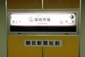 都営大江戸線築地市場駅の駅名看板。駅名の下に朝日新聞社前という表示がある