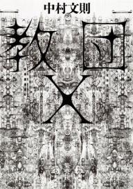 中村文則「教団X」(集英社)