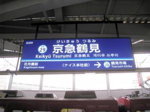 「ナイス本社前」の副駅名称が表示された京急鶴見駅の駅看板=京急電鉄提供