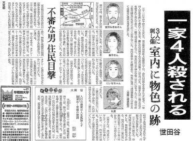 世田谷一家殺害事件の発生を伝える2000年12月30日の新聞紙面