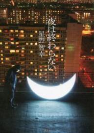 星野智幸「夜は終わらない」(講談社)