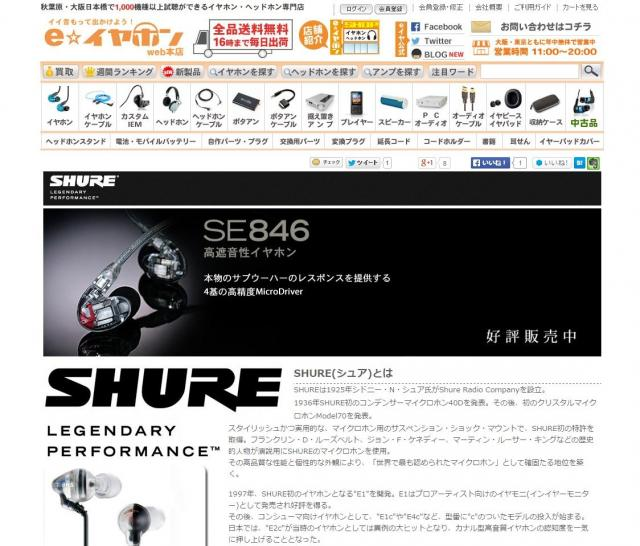 e☆イヤホンのホームページ