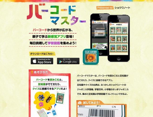 昆虫の表紙写真が復活するスマホ向けアプリ「バーコードマスター」のホームページ