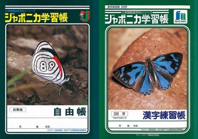 昆虫の写真が使われていた過去のジャポニカ学習帳=ショウワノート提供
