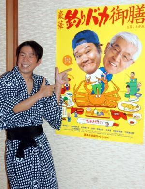 出身地の石川を舞台にした「釣りバカ日誌17」にも出演したダンディ坂野さん=2006年5月