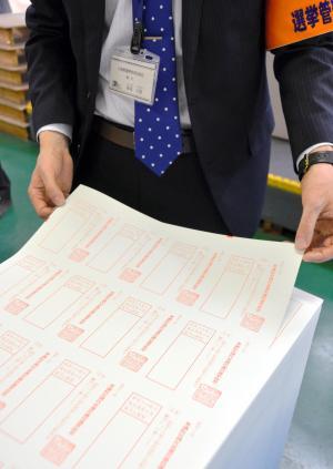 印刷されたばかりの投票用紙