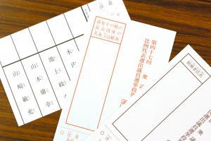 投票用紙、最高裁判事は名前が印刷されている